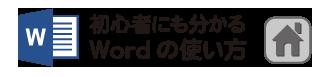 Word(ワード)の使い方[初心者編]