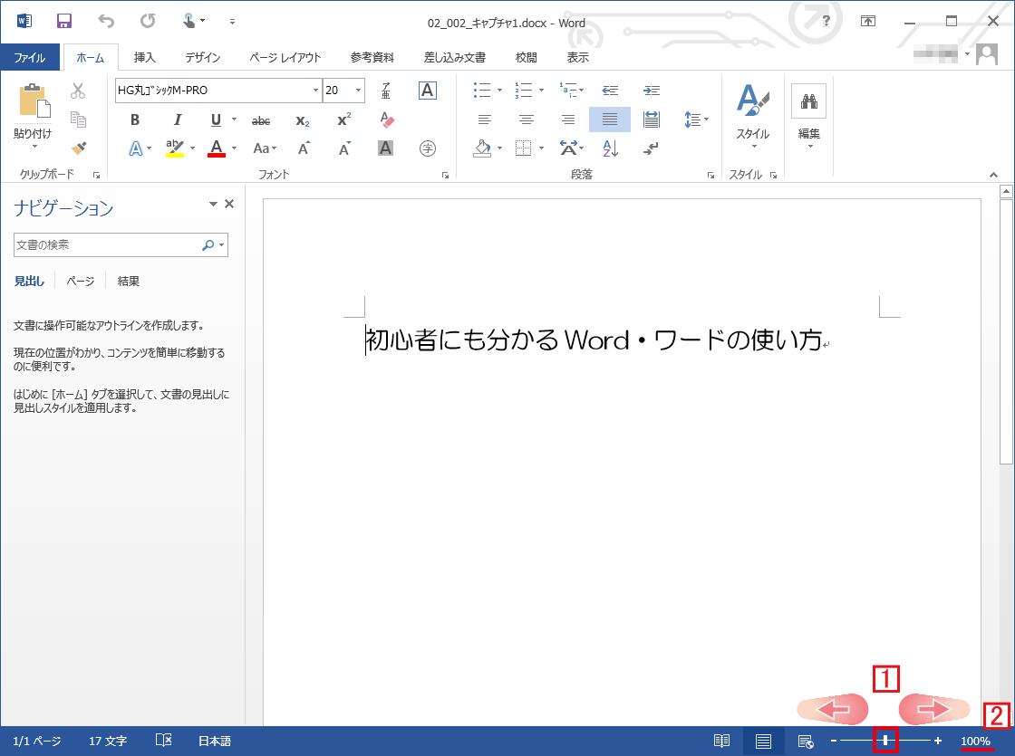 Wordの右下にあるスライダで画面の拡大縮小