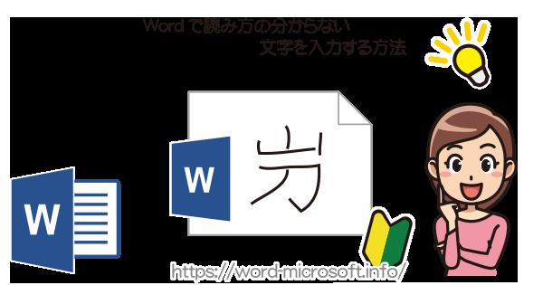 ord(ワード)で読み方のわからない日本語を入力する方法
