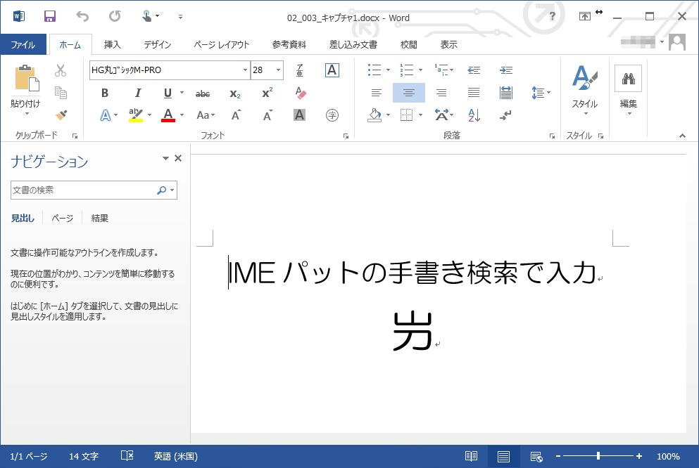 手入力した漢字にポインタを合わせると読みが表示、クリックすると入力