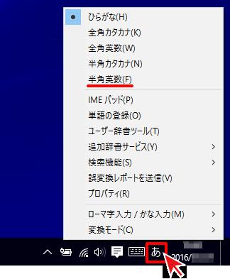 Windowsの右下の入力モード切替ボタン|Wordの使い方