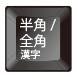入力モードをキーボードの左上の[半角/全角 漢字]ボタンを押して切り替える