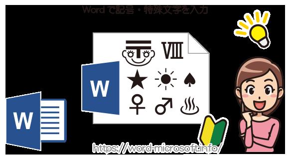 Word(ワード)で記号や特殊文字を入力