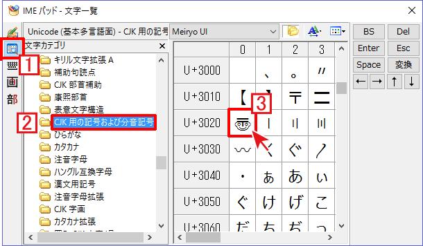 [IMEパッド]の文字一覧を利用して記号、特殊文字を入力|Wordの使い方