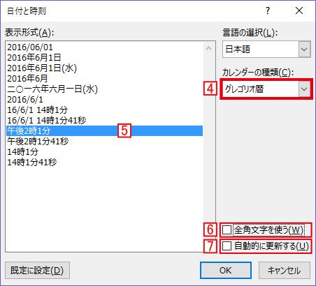 Wordで挿入できる時刻の日本語の表記例