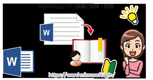 単語を登録・削除する/ユーザー辞書