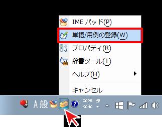 Windows7の[ツール]ボタンをクリックして「単語/用語の登録」
