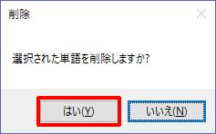 登録されたユーザー辞書の単語を削除する場合のアラート