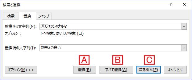 Wordの検索/置換ウインドウ