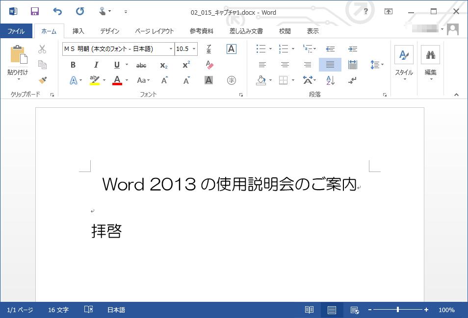 Wordの入力オートフォーマット機能で頭語を入力すると